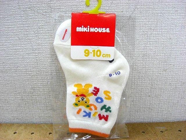 画像1: ミキハウス 9-10cm